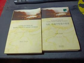 双语译林:马克:吐温中短篇小说选   两本