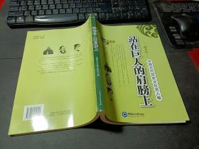 站在巨人的肩膀上-精华版-中国古代历史文化名人卷   单本无字迹