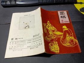 围棋1994.2