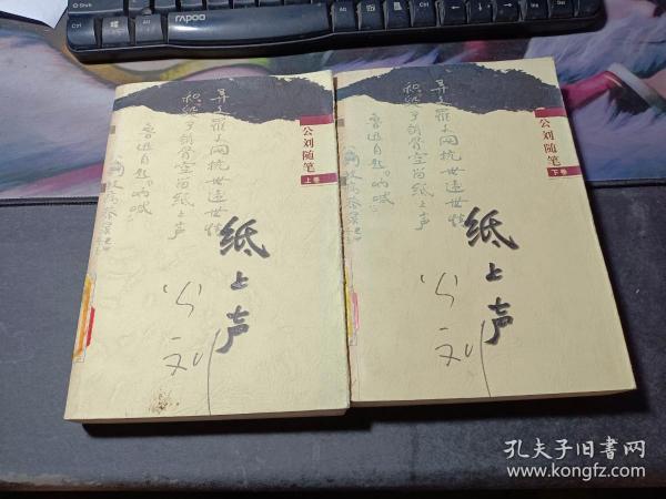 纸上声(上下卷):公刘随笔