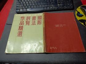 国际书法展览作品精选