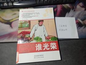 中华红色教育连环画:谁光荣