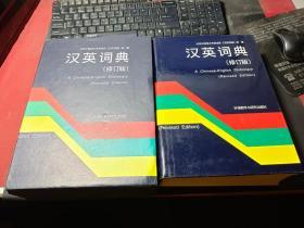 汉英词典(修订版)   无字迹有套盒