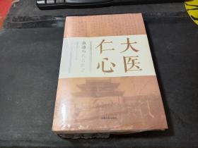 大医仁心—南通历代名医录  无字迹