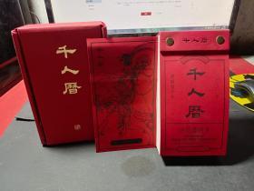 千人历(2020)连环画绣像 (盒装)