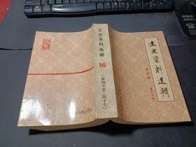 文史资料选辑合订本(第十六册)