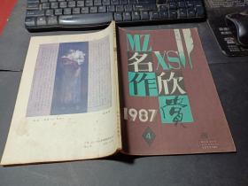 名作欣赏1987.4
