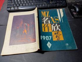 名作欣赏1987.3