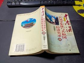 中南海三代领导集体与共和国经济实录(中卷)   无字迹