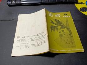 围棋1987.9