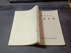 中学数学一题多解  如皋县革委会教育局教研室