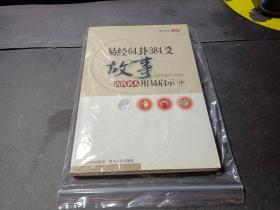 易经64卦384爻故事(中)   无字迹
