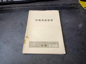 造反文选:打倒洋奴哲学 1970年特辑(18)