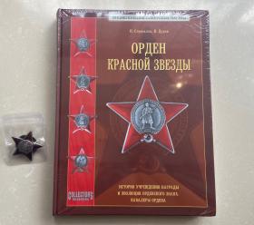红宝书系列之苏联红星勋章