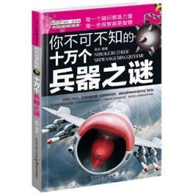 (全新版)学生探索书系·你不可不知的十万个兵器之谜