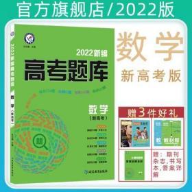 新高考天星教育2022新编高考题库数学2022新预测高考题高中知识清单2022高考