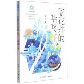 蓝花井的咕咚/秘境童年系列