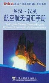 正版现货 英汉汉英航空航天词汇手册