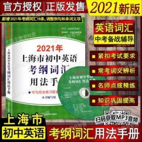 正版现货 2021年新版上海市初中英语考纲词汇用法手册 上海译文出版社 上海中考英语词汇学习 上海中考英语辅导书 初一初二初三
