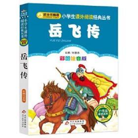 正版现货全新 岳飞传(彩图注音版)/小学生语文新课标必读丛书