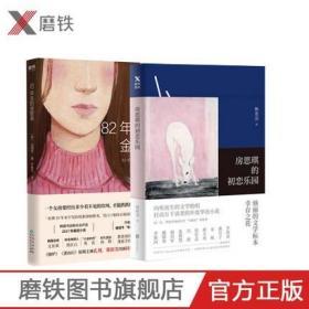 正版现货 82年的金智英+房思琪的初恋乐园 (共2册)现当代文学小说