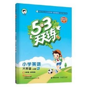 53天天练 小学英语 六年级上册 MJ 闽教版 2021秋季 含测评卷 参考答案