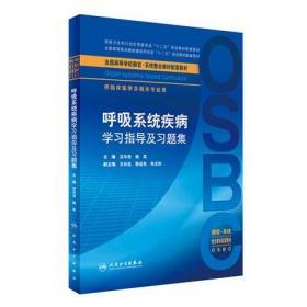 正版现货全新 呼吸系统疾病学习指导及习题集(本科整合教材配教)