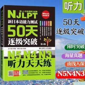 【正版现货新书】新日本语能力测试50天逐级突破N5N4N3听力天天练 第2版第二版日语三级四级五级听力训练日语考试辅导用书日语初级自学教材