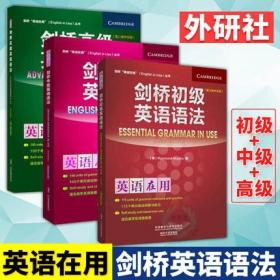 正版现货新书 【中文版】英语在用剑桥初级中级高级英语语法全套3册剑桥英语语法 外研社正版 剑桥英语语法教材 英语在用english grammar in use