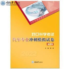 正版现货 对口升学考试汽车专业冲刺模拟试卷 第四版 2022版 重庆大学出版社 中职考试丛书