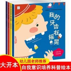 【正版现货全新】全4册影响孩子一生的自我意识养成绘本故事书3-6-8岁幼儿园 妈妈我从哪里来我的牙齿在摇晃宝宝幼儿童科普读物
