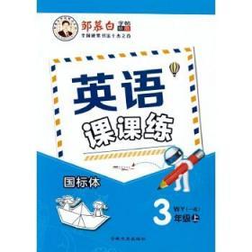 邹慕白字帖〔国标体〕英语课课练-一起外研3年级上