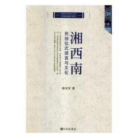 正版新书当天发货 湘西南民俗仪式语言与文化 唐友军