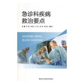 正版新书当天发货 急诊科疾病救治要点 尹刚 9787538897241 黑龙