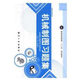 正版新书当天发货 机械制图习题集 王冰,段银利 9787516512142 航
