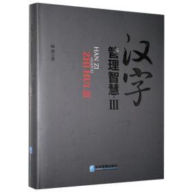 正版新书当天发货 汉字 管理智慧Ⅲ 杨斌 9787516417867 企业管理