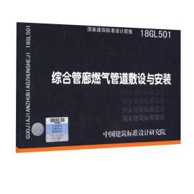 正版新书当天发货  国家建筑标准设计图集. 综合管廊燃气管道敷设
