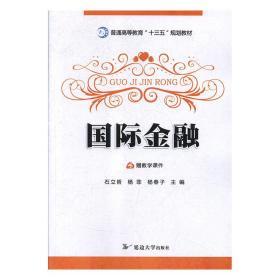 正版新书当天发货 国际金融 石立哲,杨菲,杨春子 9787568853248