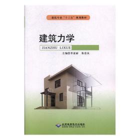 正版新书当天发货 建筑力学 李亚丽,张忠良 9787830025908 北京希