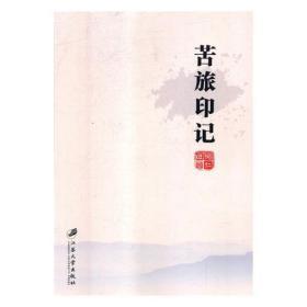 正版新书当天发货 苦旅印记 何仁旺 9787568407687 江苏大学