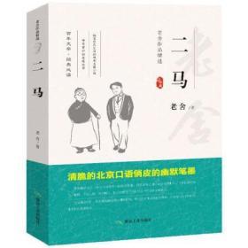正版新书当天发货 二马 老舍 9787502065355 煤炭工业