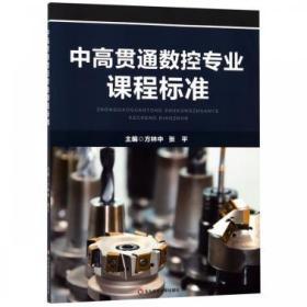 正版新书当天发货 中高贯通数控专业课程标准  9787567579293 华