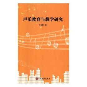 正版新书当天发货 声乐教育与教学研究 杜玉霞 9787519027056 中