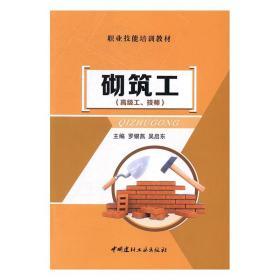 正版新书当天发货 砌筑工:高级工,技师  9787516016299 中国建材