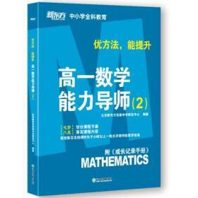 正版新书当天发货 2019优方法能提升 高一数学能力导师(2)附成长