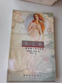 小爱神:斯宾塞十四行诗集