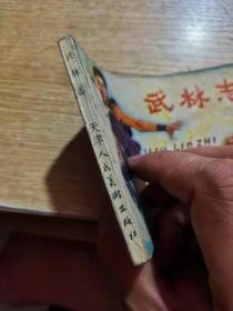 武林志 连环画