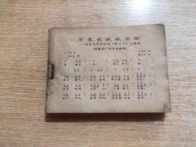 霍元甲 连环画 第一册