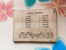 避婚救虎 玉娇龙之四  连环画
