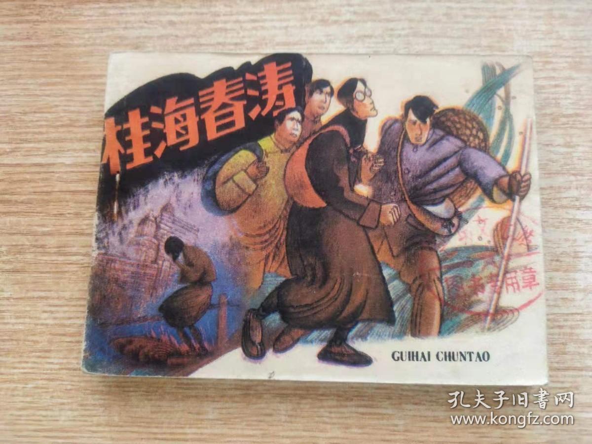 桂海春涛 连环画